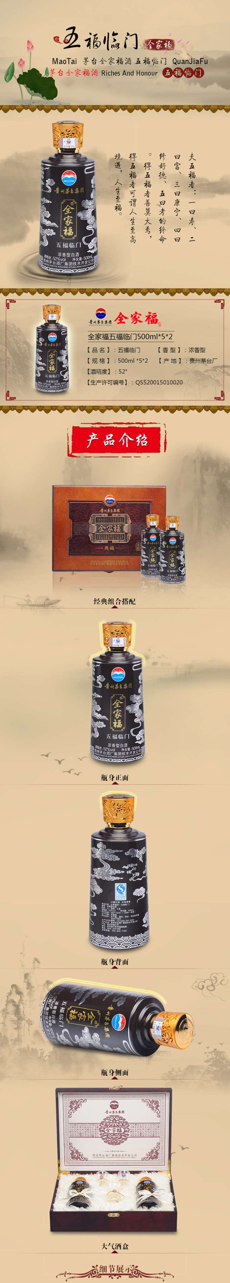 五福临门1.jpg