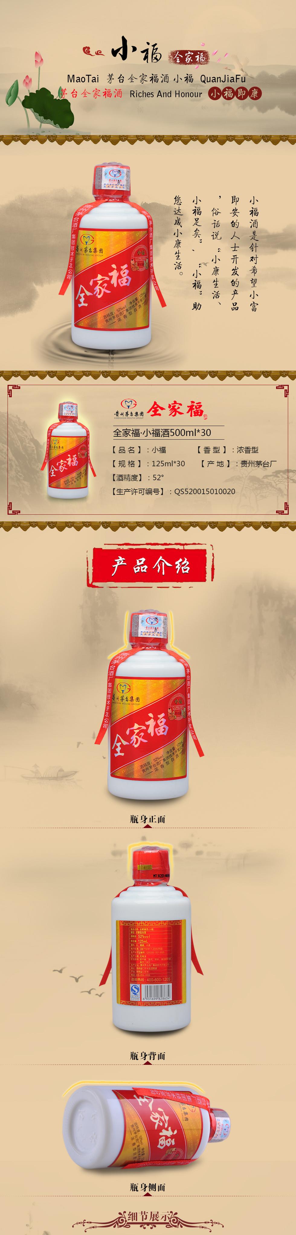 小福详情 1.jpg