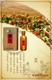 国府酒——金樽