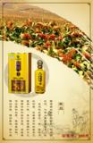 国府酒——藏品